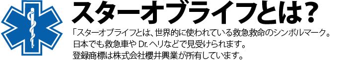 スターオブライフとは? スターオブライフとは、世界的に使われている救急救命のシンボルマーク。日本でも救急車やDr.ヘリなどで見受けられます。登録商標は一般社団法人ウォーターリスクマネジメント協会が所有しています。